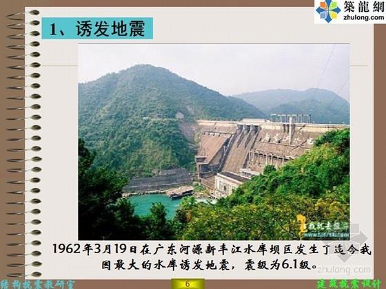 建筑工程之建筑抗震设计讲义(PPT,1345页)