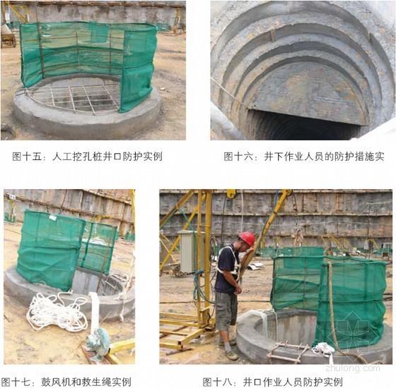 建筑工程安全管理标准化参考做法及评价标准(安全防护 模板工程 施工用电)