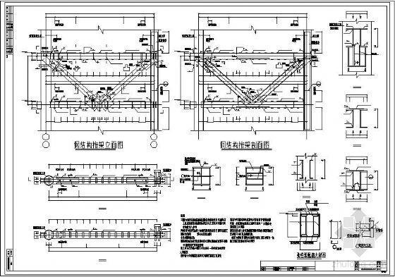 广东某院加强层钢结构桁架大样图
