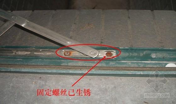 铝合金门窗安装工程质量通病治理PPT(图文并茂)