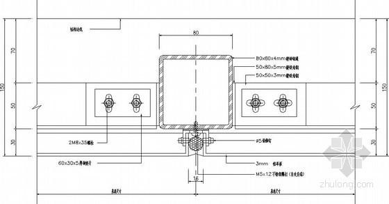 标准铝板幕墙节点构造详图