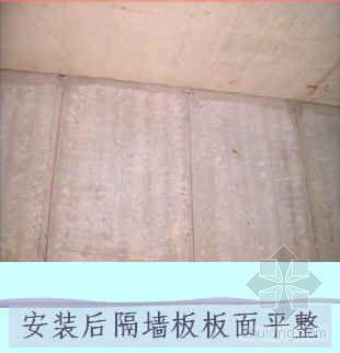 轻质陶粒空心隔墙板安装质量控制(QC)