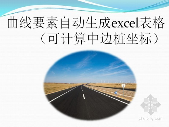 路桥隧设计用测量excel表格(曲线要素检查 中边桩坐标计算)
