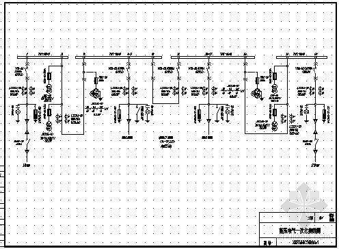 某校区变电高压电气一次主接线图
