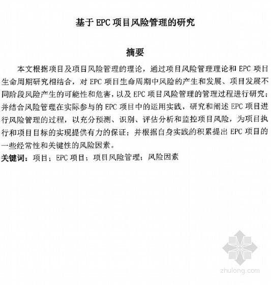 [硕士]基于EPC项目风险管理的研究[2011]