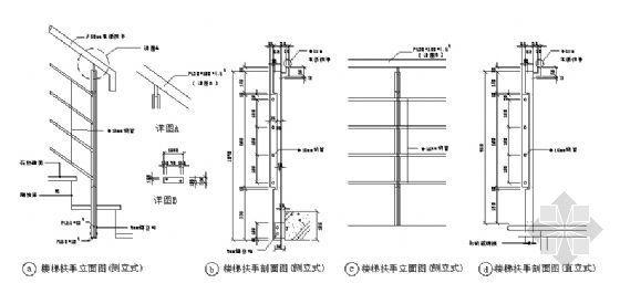A型楼梯栏杆扶手大样图(一)