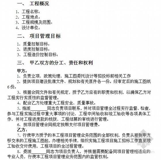 工程建设项目管理合同