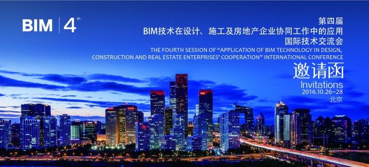 第四届BIM在设计、施工及房地产企业协同工作中的应用技术交流会
