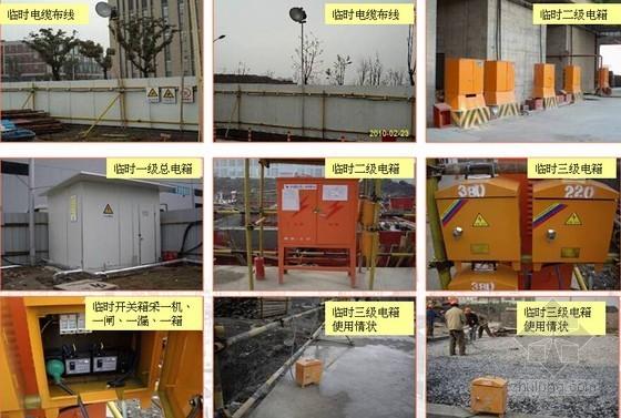 建设工程施工现场临时用电安全培训汇报