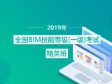 全国BIM技能等级一级考试【精英班】