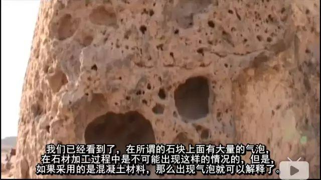 金字塔竟是混凝土浇筑而成而非石头建造?古埃及神话破灭?_22