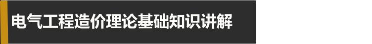 【8折预售】电气安装造价0基础技能实操班--从入门到进阶_7