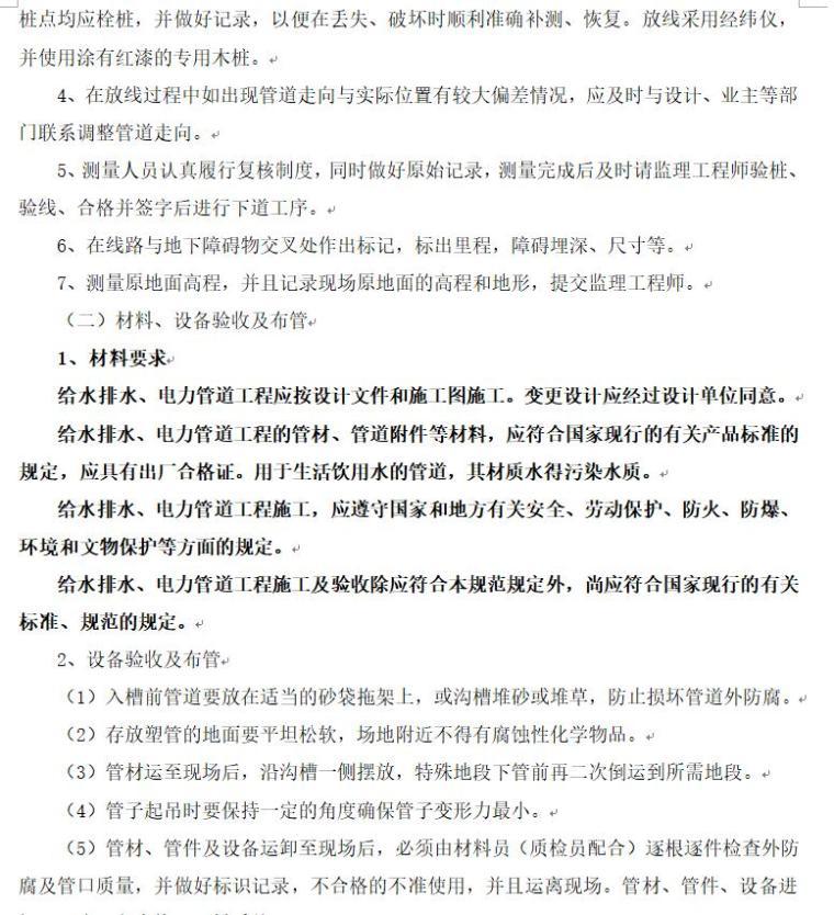 广场园林景观工程施工组织设计(17页)-页面六
