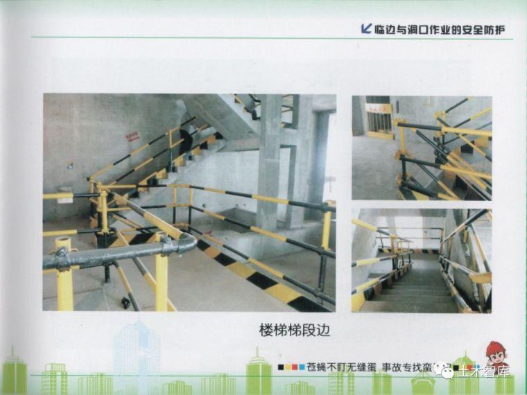大用系列,建筑施工现场安全知识画册之高处作业_16