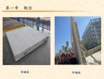 [济南]产业化与装配式混凝土结构施工交流