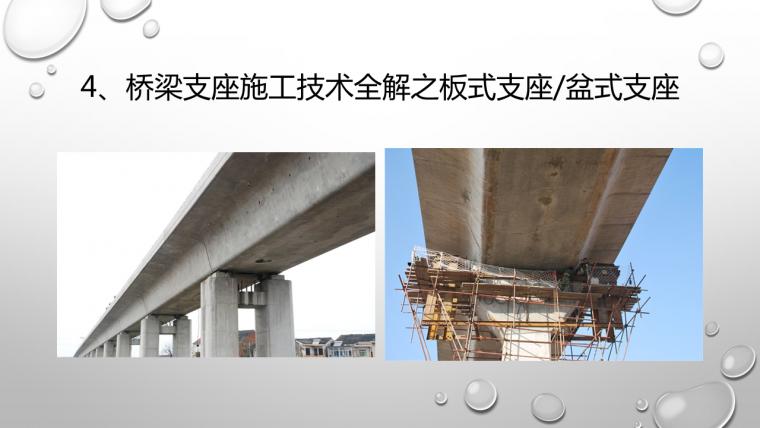 [套餐]市政工程施工技术速成班2018版(道路+桥梁+地下工程)[_17