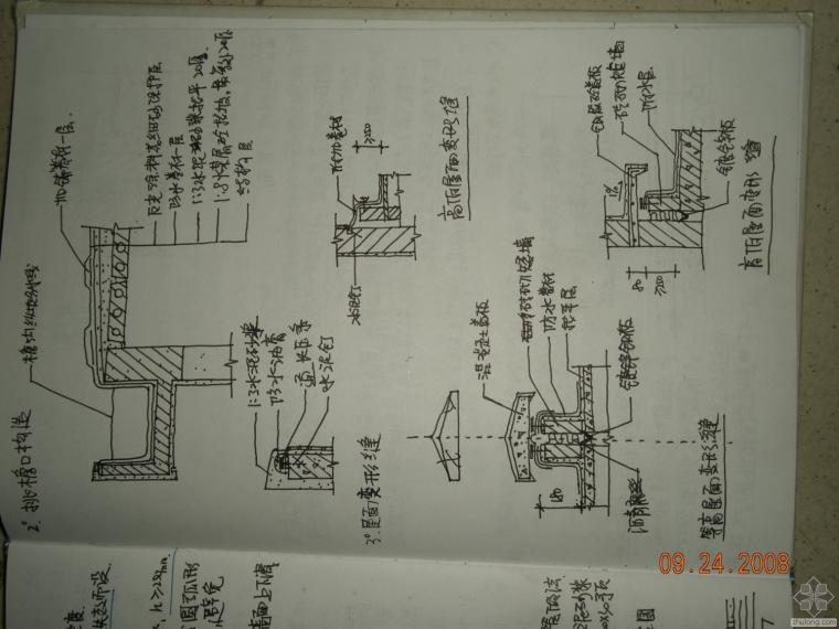 建筑构造复习资料(重点笔记+华工课堂拍摄笔记)_27