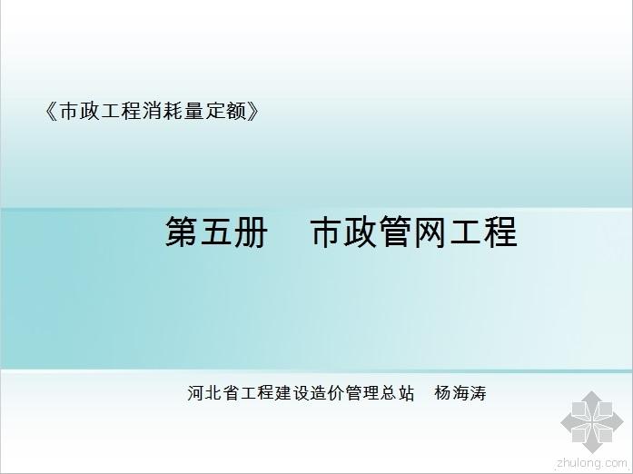 《市政工程消耗量定额》宣贯第五册市政管网工程