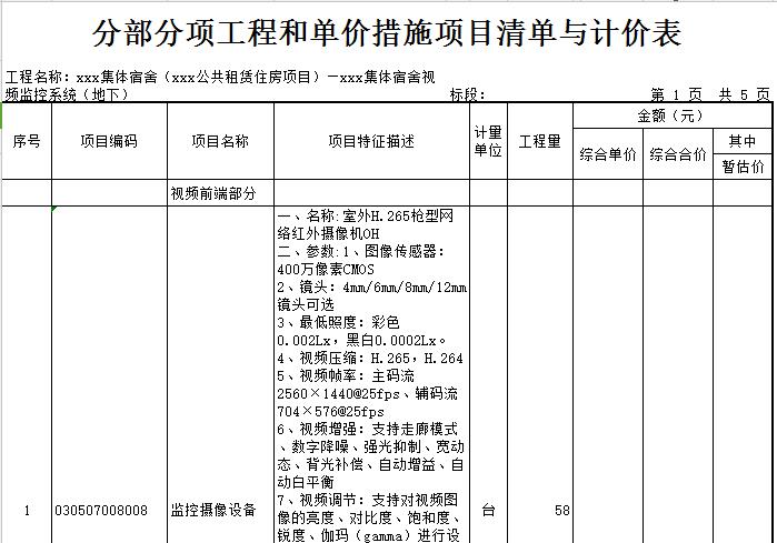 [广东]26层(地下3层)框剪集体宿舍视频监控系统工程量清单(图纸_8