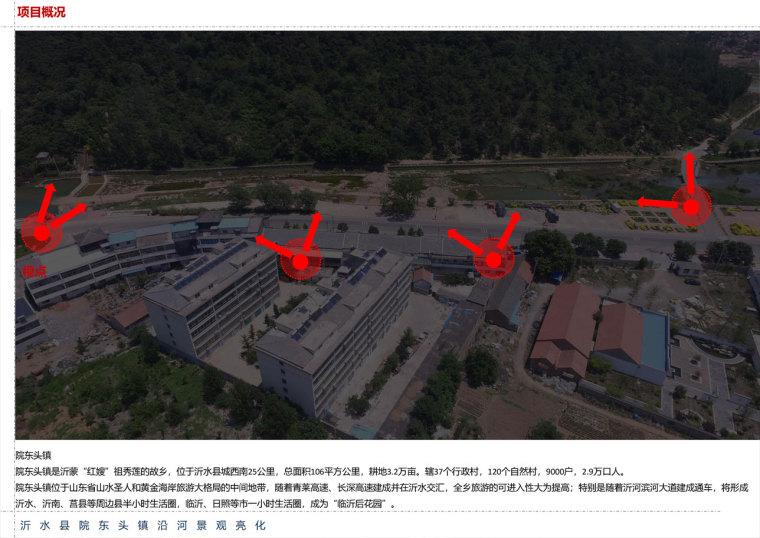 沂水县院东头镇沿河景观亮化设计方案(概念版)