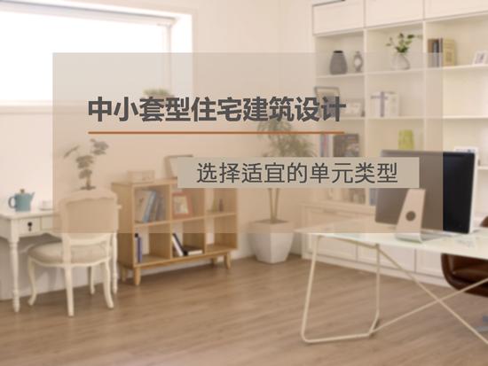 中小套型住宅建筑设计—选择适宜的单元类型