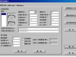 3d3s-门式钢架的设计的全过程