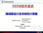 PKPM软件宣讲隔减震设计及非线性计算篇