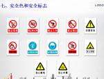 【全国】燃气管道工程施工安全管理培训(共45页)