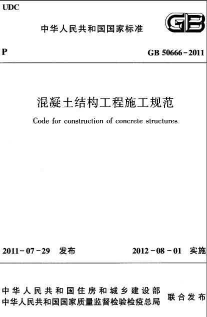 GB 50666-2011 混凝土结构工程施工规范