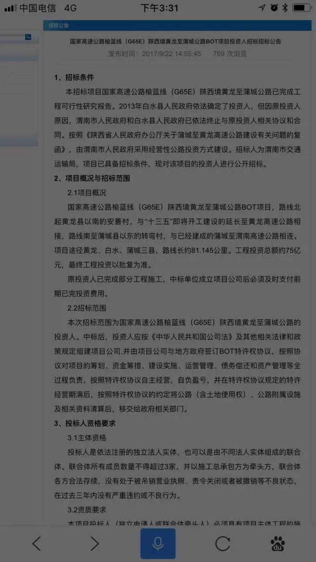 75亿的陕西高速公路工程,中标者竟是燃气用品店!_5