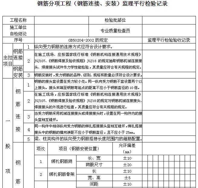 施工监理平行检验记录表(直接套用)