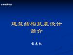 建筑结构抗震设计简介