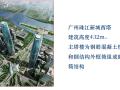 400米以上超高层建筑施工技术基本经验和面临的新课题讲义ppt