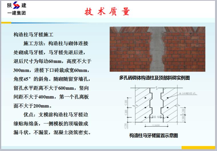 陕西省第十八次文明工地现场会学习总结