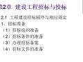 [南昌大学]工程招投标与合同管理(共111页)