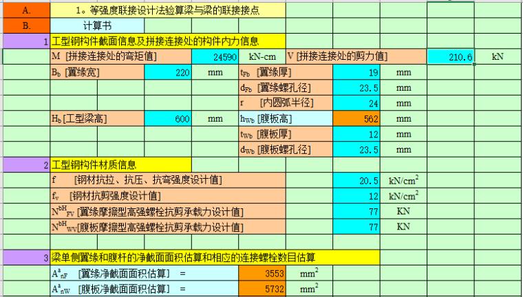 钢结构计算表格-H型钢梁连接节点计算_5