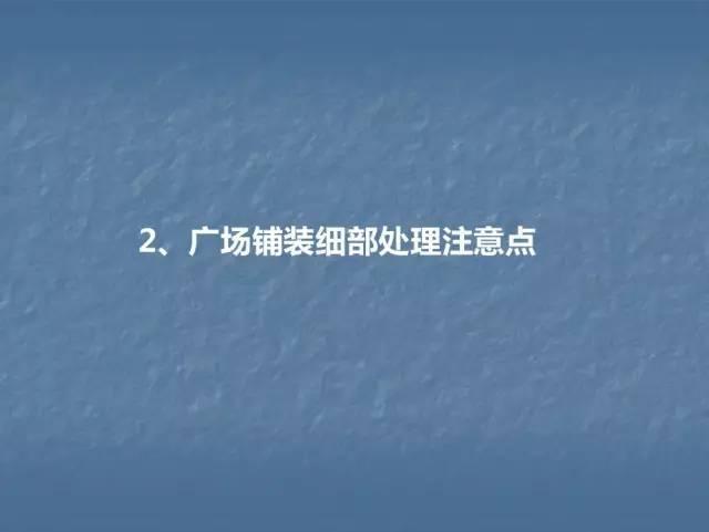 龙湖景观施工工艺标准效果(让你更懂现场)--硬景篇_11