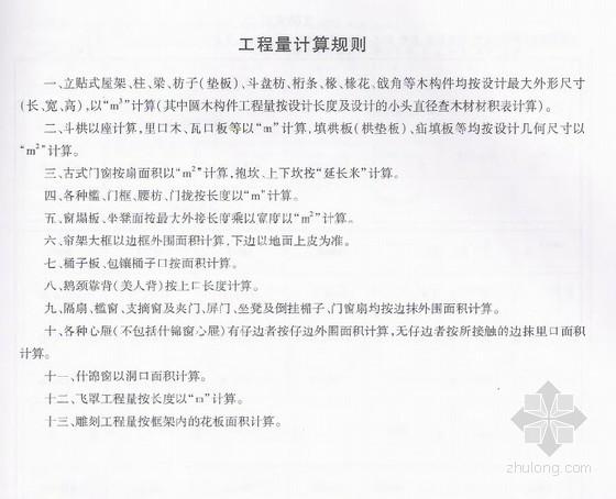 浙江省园林绿化及仿古建筑工程预算定额(2010版)(下册)