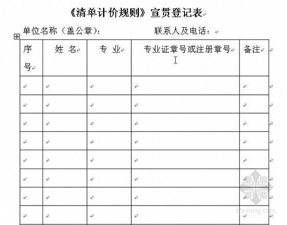 [济南]《清单计价规则》宣贯登记表