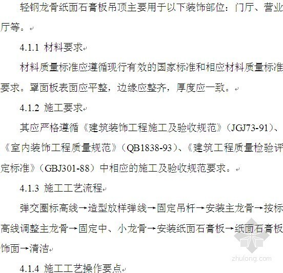 [深圳]营业大厅装饰工程投标文件(含施工组织设计)80页