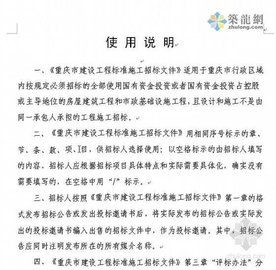 [重庆市]建设工程招标文件范本(2011年)