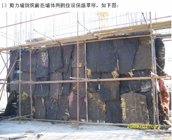 [北京]研究院工程主体结构冬季施工方案(中建)