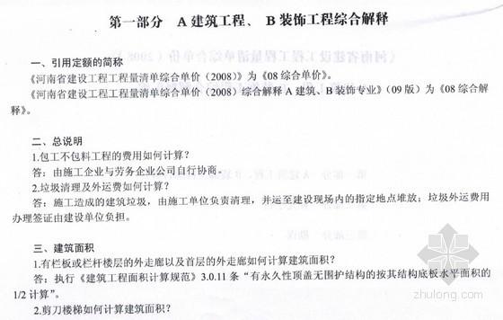 [河南]建筑装饰工程量清单综合单价解释汇编(2008)