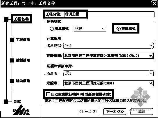 广联达软件自学教材-图形算量GCL8.0