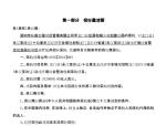 [深圳]建设工程施工预备招标文件