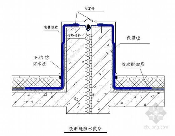 屋面防水工程变形缝防水做法节点详图