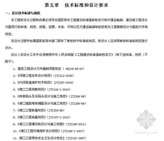 2013年码头及业务用房工程设计招标文件(含公告)