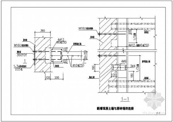 新增混凝土墙与原砖墙的连接节点构造详图