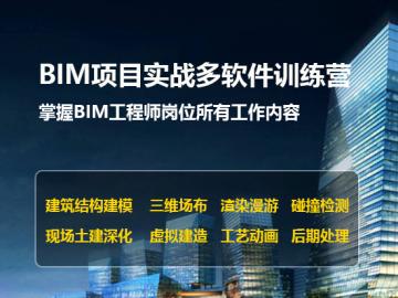 【12.13号开班】BIM项目实战多软件实操训练营