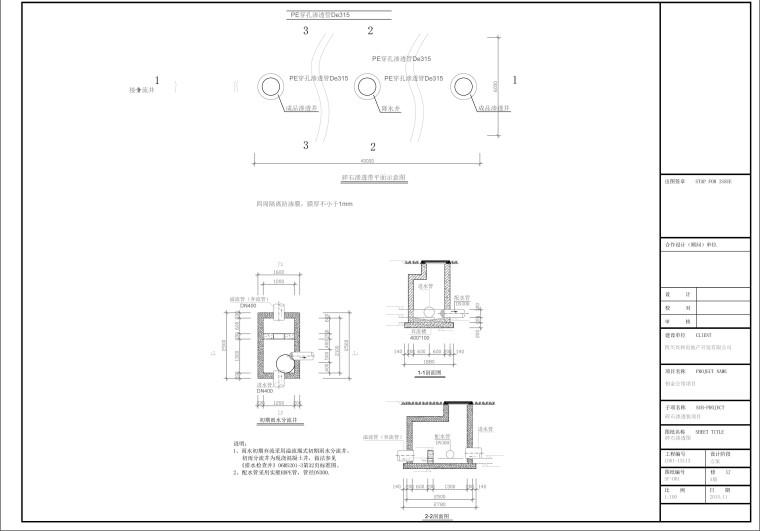 [四川]铂金公馆海绵城市规划设计施工图